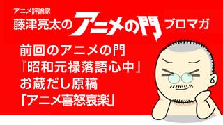 アニメ評論家・藤津亮太のアニメの門ブロマガ 第85号(2016/3/11号/月2回発行)