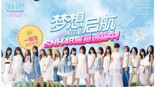 SNH48合格中国人娘がまさかの大トラブルに