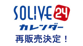 SOLiVE24カレンダー再販売!