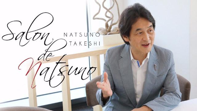 ★『夏野総研』号外★オンラインサロン【~Salon de natsuno~】開始のお知らせ