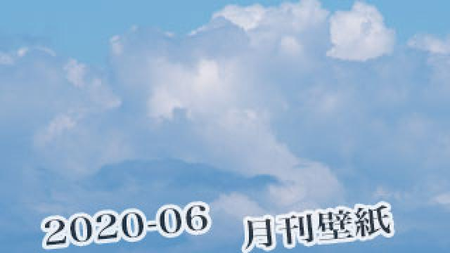 【わさお通信:特別増刊 2020-06】月刊わさお壁紙
