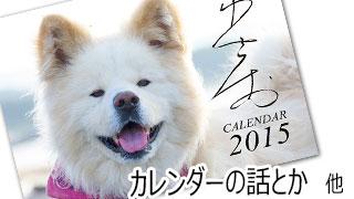 【わさお通信:特別増刊】カレンダーの話とか