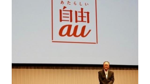 今さらのメアド「au.com」変更は新サービス導入の布石か  石川 温の「スマホ業界新聞」Vol.241