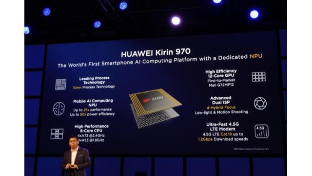 ファーウェイがAI搭載チップ「Kirin970」発表。Mate10に搭載へ  石川 温の「スマホ業界新聞」Vol.242