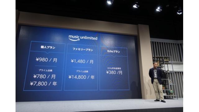 Amazon Echo、月額380円4000万曲で紅白歌手を聞けるか調べてみた  石川 温の「スマホ業界新聞」Vol.252