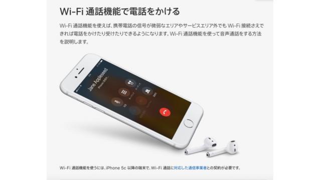 2018年、日本でもiPhoneで「Wi-Fi Calling」導入か  石川 温の「スマホ業界新聞」Vol.257