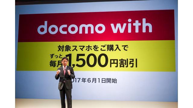 NTTドコモが値下げに言及。格安スマホ市場にダメージか 石川 温の「スマホ業界新聞」Vol.298