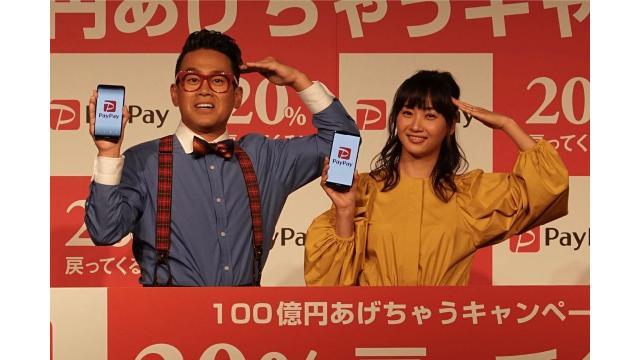PayPayが100億円バラマキ。「非接触やらない」に勝ち目はあるか 石川 温の「スマホ業界新聞」Vol.301