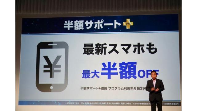 消費者庁が「最大半額オフ」に注意喚起。KDDIは見直しへ 石川 温の「スマホ業界新聞」Vol.341