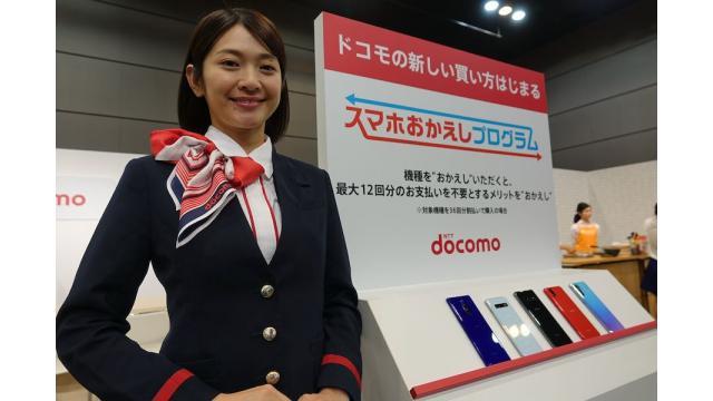 ドコモがiPhone SEをオンラインのみで販売。ドコモショップ淘汰の危機  石川 温の「スマホ業界新聞」Vol.368