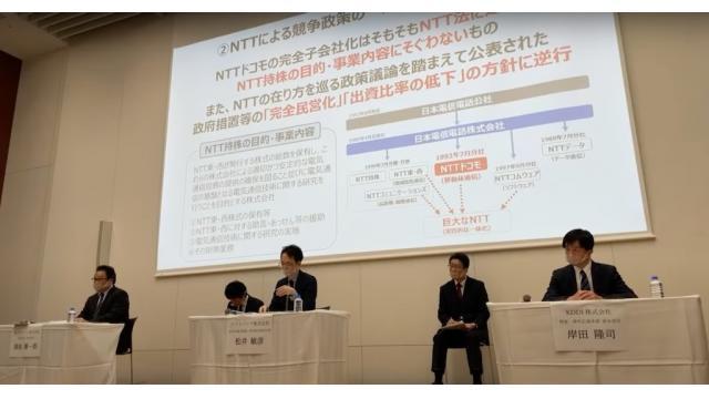 KDDI、ソフトバンクらがNTTのドコモ完全子会社に意見 石川 温の「スマホ業界新聞」Vol.395