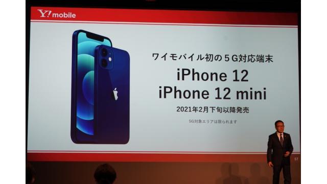 宮内SB社長「アップデートでiPhone 12の5Gエリアが劇的に拡大」 石川 温の「スマホ業界新聞」Vol.406