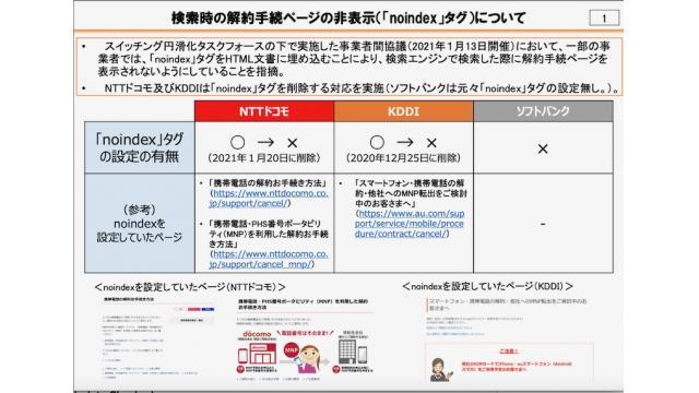 ドコモとKDDIの解約ページnoindex問題。両社に「いいわけ」を聞いた 石川 温の「スマホ業界新聞」Vol.409