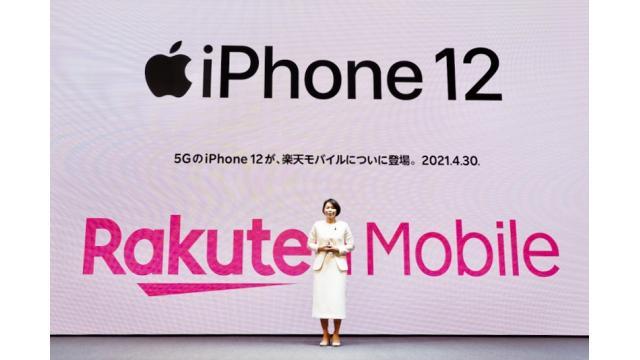 楽天モバイル、iPhone取り扱いで他社ユーザーを奪えるか 石川 温の「スマホ業界新聞」Vol.417