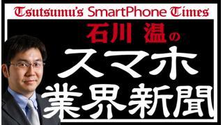 【曲がったディスプレイスマホ「LG G Flex」を触ってきた】 石川 温の「スマホ業界新聞」Vol.063