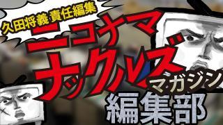 告知!ニコ生ナックルズマガジン「ついに日刊ナックルズ創刊!」
