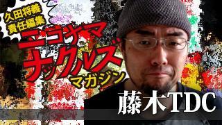 [藤木TDC]「東京市街戦」をめぐる虚実と在日外国人タブー