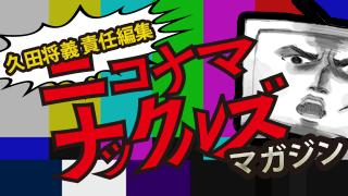 「AKB48グループ地殻変動・神秘の国日本・写真で振り返る!ジャニーズ闇」ニコ生ナックルズマガジンvol.39