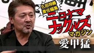 [愛甲猛]日本WBC惜敗 愛甲猛のどこよりも早いWBC分析