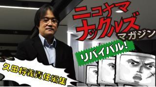 [久田将義]チーマーとは何か ニコ生ナックルズ リバイバル!vol.09