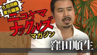 """[窪田順生]震災ヤミ金が被災者を""""運び屋""""へと変える"""