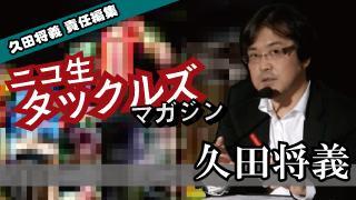 [久田将義]「ゆとり世代批判」を批判する【ニコ生タックルズマガジン】