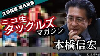 [本橋信宏]今週の裏流行語大賞⑧ 『日本製AV』
