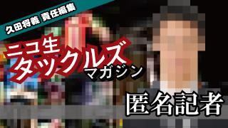 [匿名記者]拡張!東京ブレイキングニュース『日本最大の暴力団山口組の今』