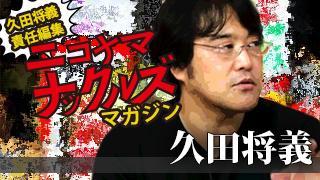 [久田将義]『ニコ生ナックルズ』新タイトル募集と 『東京BREAKING NEWS』の連動のお知らせ