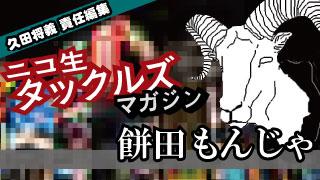 [餅田もんじゃ] 新進気鋭の謎の女性ライター『田島さんは帰れない』
