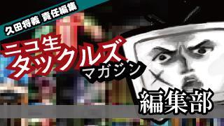 【会員限定】ニコ生タックルズ公式オフ会in新宿ロフトプラスワン詳細【8月14日】