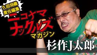 [杉作J太郎]人生指南・解決ジェバット広島完結篇