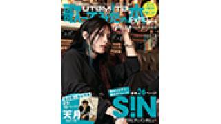 7月11日発売!「歌ってみたの本 Extra Vol.03 S!N & 天月-あまつき-スペシャル」
