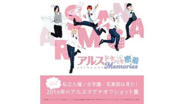 2.5次元ダンスユニット・アルスマグナの2016年の活動をまとめたメモリアルフォトブック「アルス ドタバタ密着Memories」が発売決定!
