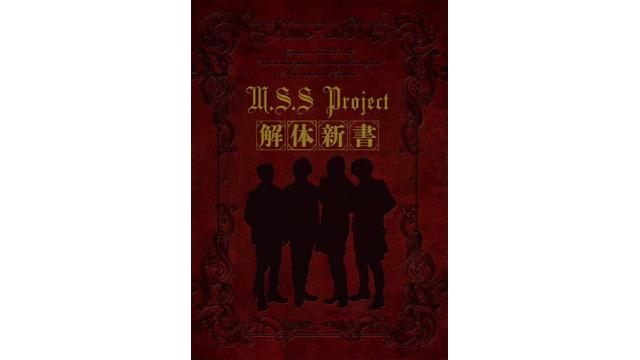 M.S.S Projectの活動をまとめた書籍「M.S.S Project 解体新書」が発売!