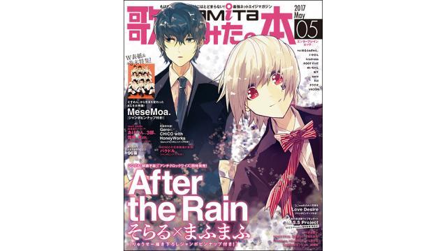 4月1日発売の「歌ってみたの本 May 2017」は、After the Rain(そらる×まふまふ)とMeseMoa.を大特集!