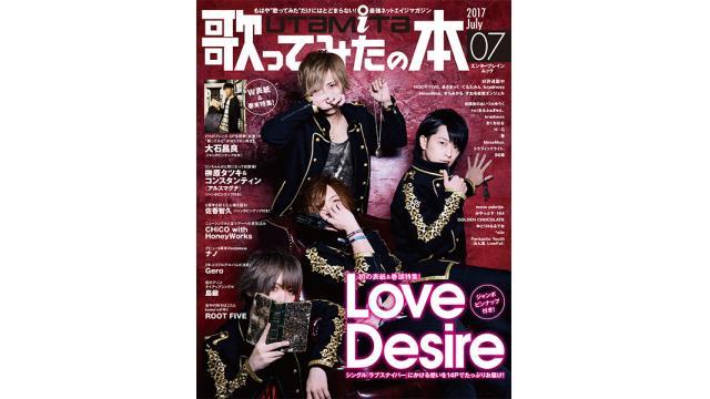 6月1日発売の「歌ってみたの本 July 2017」は、Love Desireと大石昌良を大特集!
