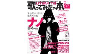 6月1日発売の「歌ってみたの本 July」は、ナノ、蛇下呂、__(アンダーバー)、みちゃおん!