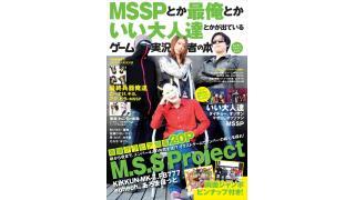 人気ゲーム実況者が勢揃い「MSSPとか最俺とかいい大人達とかが出ているゲーム実況者の本」ついに発売!