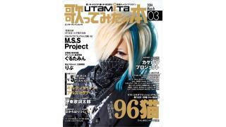 2月1日発売の「歌ってみたの本 March 2014」は、96猫、√5、伊東歌詞太郎、M.S.S Projectと超豪華!!