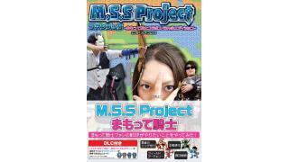 10月28日発売「M.S.S Projectファンブック-まもって騎士コラボスペシャルエディション-」