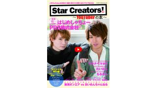 絶賛発売中! 初のYouTuberオンリーグラビアBOOK「Star Creators!~YouTuberの本~」は、はじめしゃちょー×PDS株式会社&ワタナベマホトのW表紙!!