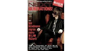 絶賛発売中! 歌ってみたの本が贈る次世代歌い手グラビアマガジン「NEXT GENERATIONS!」は、luz &kradnessのW表紙!!