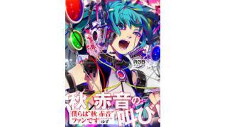 歌う絵師 秋 赤音の画集「-RGB-」 叫ぶ初音ミクが目印!