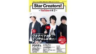 『Star Creators!~YouTuberの本2~』発売記念! 人気YouTuberワタナベマホトによる特典生写真お渡し会が決定!!