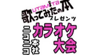 ニコニコ本社カラオケ大会で歌みた本を買うと・・・!