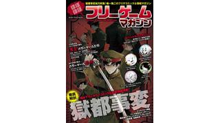 史上初! フリーゲーム情報&コミックマガジンが登場!