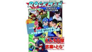 『ロックマン クラシックス コレクション ファンブック ~頂上決戦~』3月31日発売!