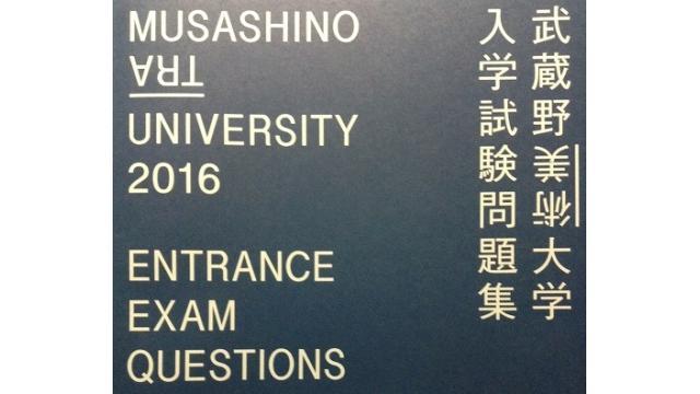 武蔵野美術大学・2016年度・A日程【過去問解説一覧】