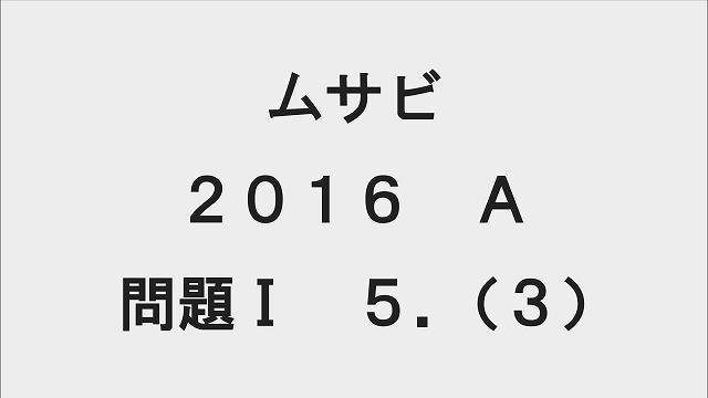 【ブログ】ムサビ2016A[問題Ⅰ]5.(3)